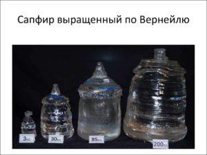 сапфиры Вернейля