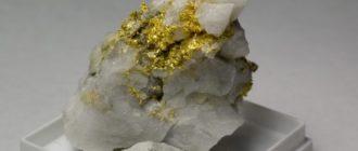 золотоносный кварц