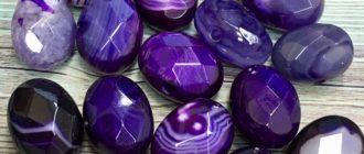 агат фиолетового цвета