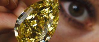 Самый дорогой алмаз