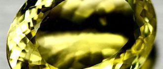 Лимонный кварц